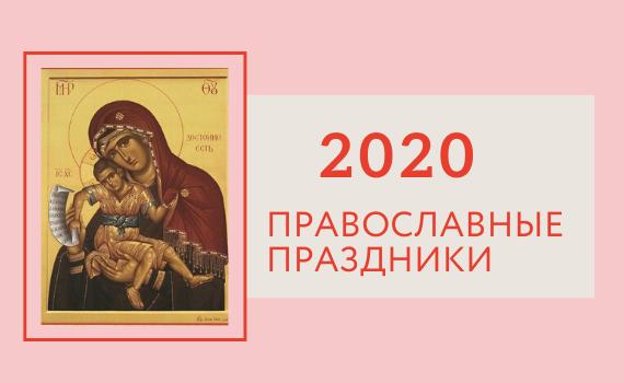 православные праздники 2020